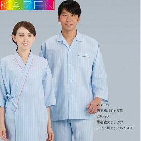 患者衣 カゼン パシャマ型 上衣 218-98 ブルー ストライプ ペイシェントウェア 入院 ドック パジャマ レディース メンズ