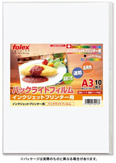 インクジェットプリンター用バックライトフィルム(染料・顔料インク対応)A3/10枚入