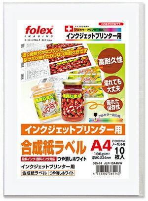 インクジェットプリンター用合成紙ラベル つや消しホワイトA4/10枚入