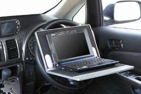 営業マンの必需品、車内でミニノートパソコンが 安定して使用できる、レミックスミニノートPC用デスク、パソコンデスクに【あす楽対応】