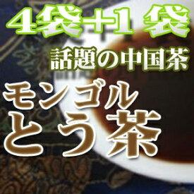 【送料無料】モンゴル沱茶(4袋+1袋サービス)お得なセット「モンゴル茶」 「中国茶」 「プーアル茶」 「黒茶」 お茶 ダイエット茶 健康茶 薬草茶 おいしい 飲みやすい ダイエット 美容 健康 ビタミン 薬草 酵母 プレゼント 贈り物【あす楽対応】