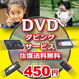 DVDダビングサービス120分/本10本以上[往復送料無料][VHS・VHS-C][8mm・Hi8・Digi8][MiniDV][Beta]ビデオデッキは全て生産中止となりました。出産 結婚 引越しの記念にも!デジタル化 ダビング ビデオテープ テレビ DVD