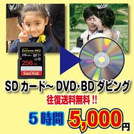 SD→DVD・BDへダビングサービス5時間