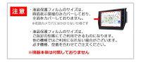 【メール便は送料無料】エイ・アイ・ディーPNZ-L710[7型(152×91mm)]機種で使えるタッチパネル対応クリア高光沢液晶保護フィルム画面保護シートカバー