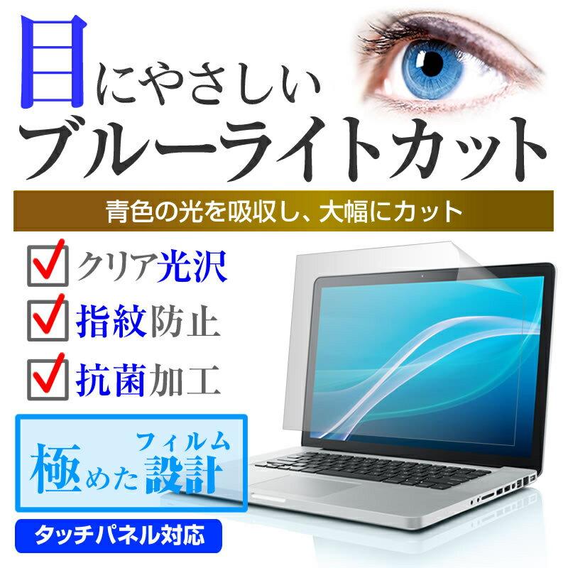 送料無料(メール便/DM便) NEC LaVie L LL750/JS6G PC-LL750JS6G[15.6インチ]ブルーライトカット 液晶保護フィルム 液晶カバー 液晶シート