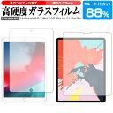 30日 最大ポイント10倍 Apple iPad mini (第5世代) 7.9インチ, iPad (第6世代) 9.7インチ, iPad Air (第3世代) 10.5インチ, iPad Pro 11インチ, iPad Pro (第2世代) 12.9インチ 用 ブルーライトカット 強化 ガラスフィルム