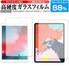 1日 最大ポイント10倍 Apple iPad mini (第5世代) 7.9インチ, iPad Air (第3世代) 10.5インチ用 ブルーライトカット 強化 ガラスフィルム