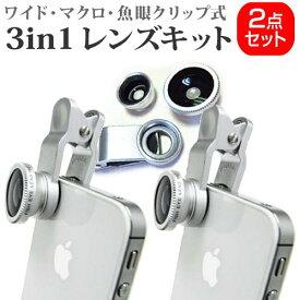 【2セット】 3タイプのレンズ「ワイド・マクロ・魚眼」をクリップで挟むだけで簡単装着! 3in1レンズキット 3タイプ レンズセット ワイドレンズ マクロレンズ 魚眼レンズ クリップ式 簡単装着 iPad Pro / mini / Airに対応 送料無料 メール便