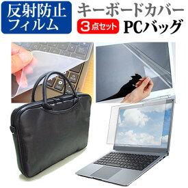 【ポイント10倍】NEC LaVie Hybrid Advance HA850[15.6インチ]3WAYノートPCバッグ と 反射防止 液晶保護フィルム シリコンキーボードカバー 3点セット キャリングケース 保護フィルム 送料無料 メール便/DM便