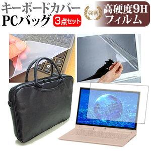 13.3インチワイド 3WAYノートPCバッグ & 強化ガラス同等 高硬度9Hフィルム & シリコンキーボードカバー Let's note MX4 MX5 dynabook Inspiron ThinkPad ProBook VAIO Pro Chromebook Pavilion LaVie Direct LaVie Hybrid Aspire YOGA