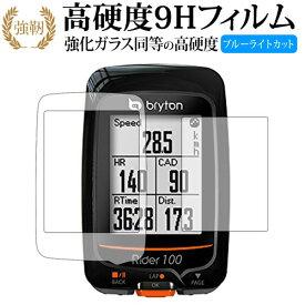 bryton サイクルコンピューター Rider310 専用 強化 ガラスフィルム と 同等の 高硬度9H ブルーライトカット 光沢タイプ 改訂版 液晶保護フィルム メール便送料無料 父の日 ギフト