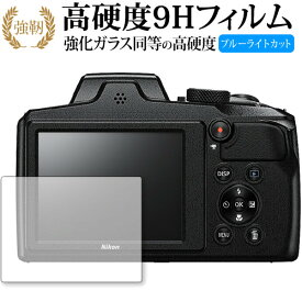 COOLPIX B600 / NIKON 専用 強化 ガラスフィルム と 同等の 高硬度9H ブルーライトカット 光沢タイプ 改訂版 液晶保護フィルム メール便送料無料