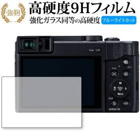 Panasonic LUMIX DC-TZ95 専用 強化 ガラスフィルム と 同等の 高硬度9H ブルーライトカット 光沢タイプ 改訂版 液晶保護フィルム メール便送料無料