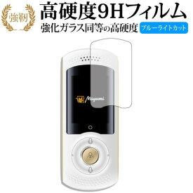 25日 最大ポイント10倍 次世代AI携帯音声翻訳機 Mayumi II 専用 強化 ガラスフィルム と 同等の 高硬度9H ブルーライトカット 光沢タイプ 改訂版 液晶保護フィルム メール便送料無料