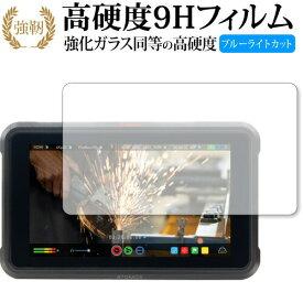 ATOMOS NINJA V SHINOBI 専用 強化 ガラスフィルム と 同等の 高硬度9H ブルーライトカット 光沢タイプ 改訂版 液晶保護フィルム メール便送料無料