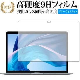 Apple MacBook Air / MacBook Pro 13インチ (2020 M1) 専用 強化ガラス と 同等の 高硬度9H ブルーライトカット クリア光沢 保護フィルム メール便送料無料