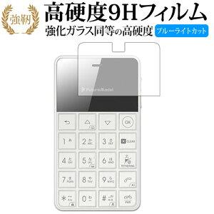 20日 最大ポイント10倍 NichePhone-S 4G 専用 強化 ガラスフィルム と 同等の 高硬度9H ブルーライトカット 光沢タイプ 改訂版 液晶保護フィルム メール便送料無料