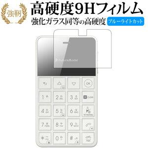 20日 最大ポイント10倍 NichePhone-S 4G /FutureModel 専用 強化 ガラスフィルム と 同等の 高硬度9H ブルーライトカット 光沢タイプ 改訂版 液晶保護フィルム メール便送料無料