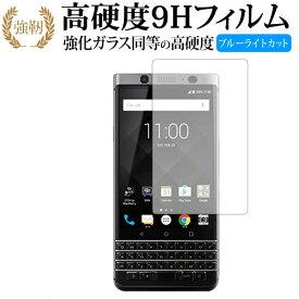 BlackBerry KEYone 専用 強化 ガラスフィルム と 同等の 高硬度9H ブルーライトカット 光沢タイプ 改訂版 液晶保護フィルム メール便送料無料