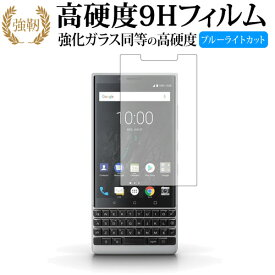 BlackBerry KEY2 専用 強化 ガラスフィルム と 同等の 高硬度9H ブルーライトカット 光沢タイプ 改訂版 液晶保護フィルム メール便送料無料