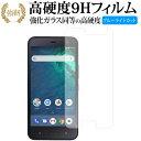 Android One x2 / HTC 専用 強化 ガラスフィルム と 同等の 高硬度9H ブルーライトカット 光沢タイプ 改訂版 液晶保護フィルム メール便送料無料