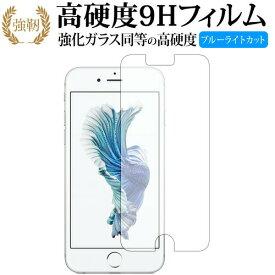 Apple iPhone 6 plus, iPhone 6s plus, iPhone 7 plus, iPhone 7s plus, iPhone 8 plus 専用 強化 ガラスフィルム と 同等の 高硬度9H ブルーライトカット 光沢タイプ 改訂版 液晶保護フィルム メール便送料無料