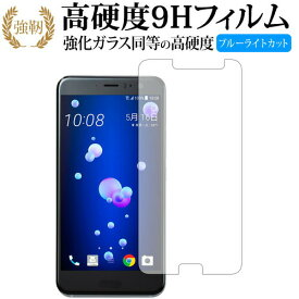 HTC U11 専用 強化 ガラスフィルム と 同等の 高硬度9H ブルーライトカット 光沢タイプ 改訂版 液晶保護フィルム メール便送料無料