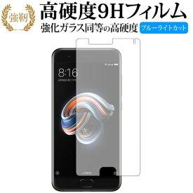 Xiaomi Mi Note 3/xiaomi 専用 強化 ガラスフィルム と 同等の 高硬度9H ブルーライトカット 光沢タイプ 改訂版 液晶保護フィルム メール便送料無料