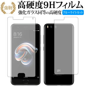 Xiaomi Mi Note 3 両面セット/xiaomi 専用 強化 ガラスフィルム と 同等の 高硬度9H ブルーライトカット 光沢タイプ 改訂版 液晶保護フィルム メール便送料無料