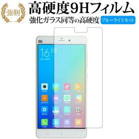 Xiaomi Mi Note Pro/xiaomi 専用 強化 ガラスフィルム と 同等の 高硬度9H ブルーライトカット 光沢タイプ 改訂版 液晶保護フィルム メール便送料無料