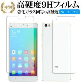 Xiaomi Mi Note Pro 両面セット/xiaomi 専用 強化 ガラスフィルム と 同等の 高硬度9H ブルーライトカット 光沢タイプ 改訂版 液晶保護フィルム メール便送料無料