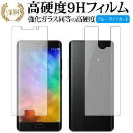 Xiaomi Mi Note 2 両面セット/xiaomi 専用 強化 ガラスフィルム と 同等の 高硬度9H ブルーライトカット 光沢タイプ 改訂版 液晶保護フィルム メール便送料無料