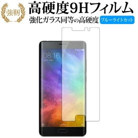 Xiaomi Mi Note 2 前面のみ/xiaomi 専用 強化 ガラスフィルム と 同等の 高硬度9H ブルーライトカット 光沢タイプ 改訂版 液晶保護フィルム メール便送料無料