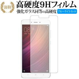 Xiaomi Redmi Note 4/xiaomi 専用 強化 ガラスフィルム と 同等の 高硬度9H ブルーライトカット 光沢タイプ 改訂版 液晶保護フィルム メール便送料無料 母の日 プレゼント 実用的