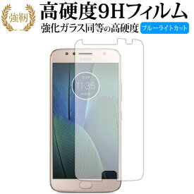 Moto G5s Plus/Motorola 専用 強化 ガラスフィルム と 同等の 高硬度9H ブルーライトカット 光沢タイプ 改訂版 液晶保護フィルム メール便送料無料