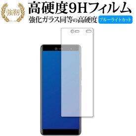 5日 最大ポイント10倍 Rakuten Hand 専用 強化ガラス と 同等の 高硬度9H ブルーライトカット クリア光沢 保護フィルム メール便送料無料