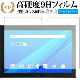 Lenovo Tab 4 10 Plus 専用 強化 ガラスフィルム と 同等の 高硬度9H ブルーライトカット 光沢タイプ 改訂版 液晶保護フィルム メール便送料無料