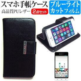 【ポイント10倍】LGエレクトロニクス Optimus it L-05E [4.5インチ] お買得2点セット スマートフォン 手帳型ケース & ブルーライトカット 液晶保護フィルム 送料無料 メール便