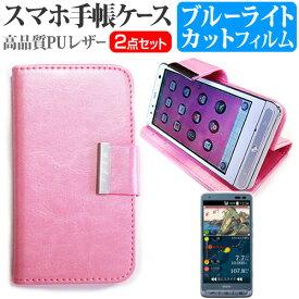 【ポイント10倍】京セラ BASIO KYV32 [5インチ] お買得2点セット スマートフォン 手帳型ケース & ブルーライトカット 液晶保護フィルム 送料無料 メール便