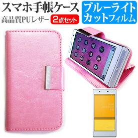 【ポイント10倍】京セラ Qua phone KYV37 au [5インチ] お買得2点セット スマートフォン 手帳型ケース & ブルーライトカット 液晶保護フィルム 送料無料 メール便