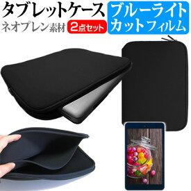 25日 最大ポイント10倍 ASUS TransBook Mini T102HA[10.1インチ]ブルーライトカット 指紋防止 液晶保護フィルム と ネオプレン素材 タブレットケース セット ケース カバー 保護フィルム メール便なら送料無料
