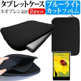 ASUS TransBook T100TA[10.1インチ]ブルーライトカット 指紋防止 液晶保護フィルム と ネオプレン素材 タブレットケース セット ケース カバー 保護フィルム 送料無料 メール便/DM便