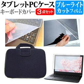 sony VAIO sony VAIO Z Canvas[12.3インチ]ブルーライトカット 指紋防止 液晶保護フィルム と 衝撃吸収 タブレットPCケース セット ケース カバー 保護フィルム タブレットケース メール便なら送料無料