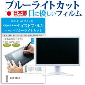 【ポイント10倍】BenQ GL2450,GL2460[24インチワイド]ブルーライトカット 反射防止 液晶保護フィルム 指紋防止 気泡レス加工 液晶フィルム 送料無料 メール便/DM便