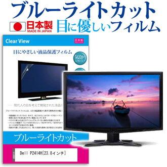 没有Dell P2414H[23.8英寸宽大的]蓝光cut反射防止液晶屏保护膜指纹防止气泡的加工液晶胶卷02P01Oct16