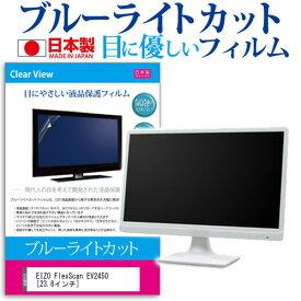 EIZO FlexScan EV2450[23.8インチ]ブルーライトカット 反射防止 液晶保護フィルム 指紋防止 気泡レス加工 液晶フィルム 送料無料 メール便/DM便