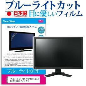 アルパイン 7型 リアビジョンPKG-M700SC[7インチ]ブルーライトカット 反射防止 液晶保護フィルム 指紋防止 気泡レス加工 液晶フィルム 送料無料 メール便/DM便 父の日 ギフト