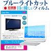 NEC LaVie 桌所有在一 DA770/联盟 PC DA770AAW 23.8 英寸蓝色切反射预防液晶保护薄膜指纹预防泡沫少加工液晶膜 02P01Oct16