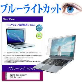 ONKYO R5A-55C5S7P [13.3インチ] ブルーライトカット 液晶保護フィルム 液晶カバー 液晶シート 送料無料 メール便