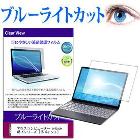 1日 ポイント8倍 マウスコンピューター m-Book MB-Kシリーズ [15.6インチ] ブルーライトカット 液晶保護フィルム 液晶カバー 液晶シート 送料無料 メール便